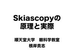 Skiascopyの原理と実際 [基礎からの眼光学2]