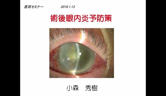 術後眼内炎予防策