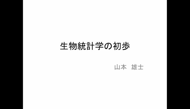 生物統計学の初歩 | 山本雄士(...